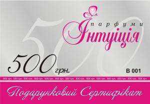 Женская парфюмерия .ПОДАРОЧНЫЕ СЕРТИФИКАТЫ ПОДАРОЧНЫЙ СЕРТИФИКАТ 500 грн